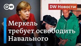 Меркель требует срочно освободить Навального, а евродепутаты топят Северный поток-2 - DW Новости
