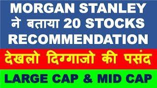Morgan Stanley 20 stock buy list in market crash 2020 | multibagger shares for 5 years | latest news