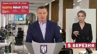 Коронавирус в Киеве и области: статистика на утро 5 марта 2021 года | Брифинг Виталия Кличко