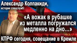 «А вожак в рубашке из металла погружался медленно на дно…» КПРФ сегодня, совещание в Кремле