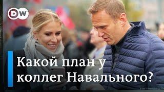 Каков план соратников Навального, или Почему Любовь Соболь возлагает вину за протесты на власть в РФ