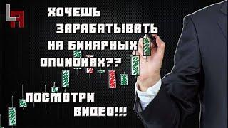 Трейдин бинарные опционы обучение торговле!!!