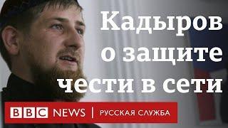 Рамзан Кадыров призвал наказывать за оскорбление чести в интернете