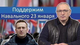 Поддержим Навального 23 Января   Блог Ходорковского