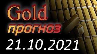 Трейдинг. Курс золота (xauusd) на сегодня 21.10.2021. Прогноз форекс gold. Forex, форекс с нуля.