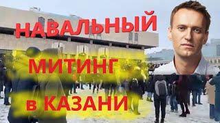 Навальный митинг в Казани