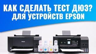 Как сделать тест дюз на Epson   Видео инструкция