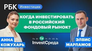 Российский фондовый рынок: в какие компании еще не поздно входить? Элвис Марламов [InvestСреда]