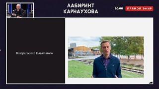 Возвращение Навального: Новые подробности