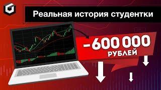 Реальная история студентки, которая потеряла 600 000 рублей
