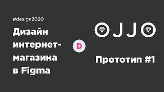 Дизайн интернет-магазина в Figma (Прототип #1) | Веб-дизайн