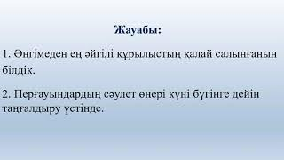 l - тоқсан, Қазақ тілі, 6 сынып, Сабақ №16