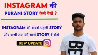 Instagram Ki Purani Story Kaise Dekhe 2021 || How To See First Story On Instagram In Hindi