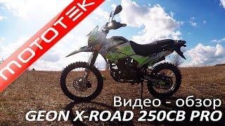 GEON X-ROAD 250CB PRO | Видео Обзор | Тест Драйв от Mototek