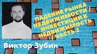 Виктор Зубик - Падение рынка недвижимости / Инвестиции в недвижимость / Часть 2