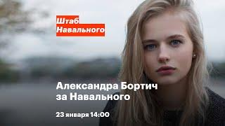 Александра Бортич за Навального