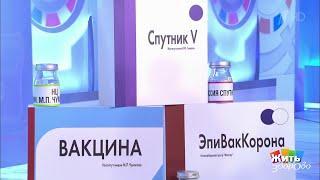 Коронавирус: сравниваем три российские вакцины. Жить здорово! 01.12.2020
