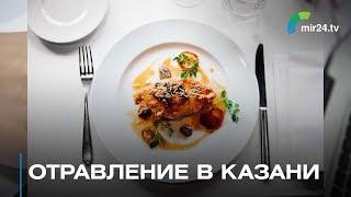 30 детей массово отравились в Казани