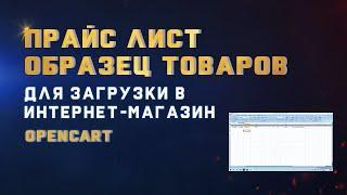 Образец прайс листа товаров для загрузки в интернет магазин Opencart