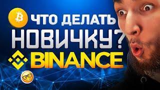 С ЧЕГО НАЧАТЬ НОВИЧКУ НА BINANCE ?   Криптовалюта Bitcoin   Биткоин, Эфириум, Рипл   Binance