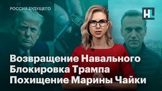 Возвращение Навального, блокировка Трампа, похищение Марины Чайки