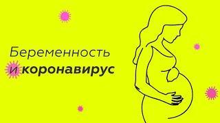 Беременность и коронавирус | Доктор Комаровский