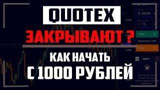 Как Заработать с 1000 рублей на QUOTEX Стратегия | Бинарные опционы!