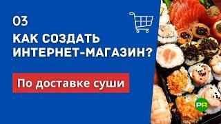 Как создать сайт по доставке суши? Открыть интернет-магазин по продаже суши #3 | PAVEL RIX