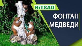 Садовый фонтан Хитсад Три медведя. Интернет магазин Хитсад