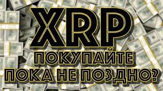 РИППЛ XRP: РЫНОЧНАЯ КАПИТАЛИЗАЦИЯ В 1 ТРИЛЛИОН ДОЛЛАРОВ - РЕАЛЬНОСТЬ? Новости криптовалюта Ripple!