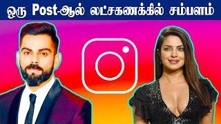 Virat Kohli, Ronaldo இன்னும் பலம் Instagram மூலம் வாங்கும் சம்பளம்  Instagram Rich List