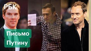 Камбербэтч, Роулинг и Джуд Лоу попросили Путина пустить врачей к Навальному