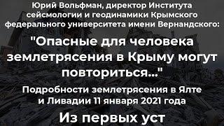 """Юрий Вольфман:  """"Опасные для человека землетрясения в Крыму могут повториться""""..."""