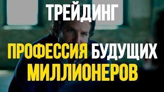 БИНАРНЫЕ ОПЦИОНЫ 2020 | ТРЕЙДИНГ САМАЯ ПРИБЫЛЬНАЯ ПРОФЕССИЯ В РФ? | СТРАТЕГИЯ ДЛЯ БИНАРНЫХ ОПЦИОНОВ