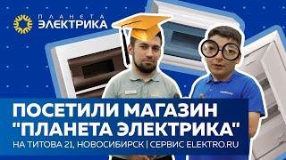 """Посетили магазин """"Планета Электрика"""" на Титова 21, Новосибирск   Интернет-магазин elektro.ru"""