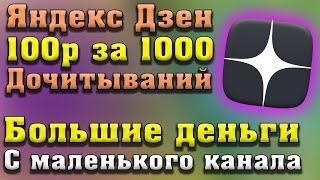 Большие Деньги на Маленьком Яндекс Дзен канале - Как зарабатывать на Яндекс Дзен - Заработок на Дзен