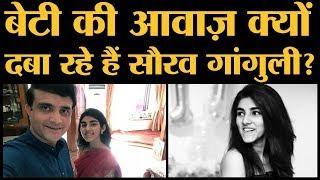 CAA को लेकर Sana Ganguly के Instagram Post पर Sourav Ganguly का बयान
