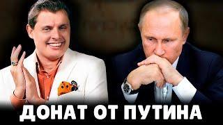 Что будет после Путина? | Евгений Понасенков