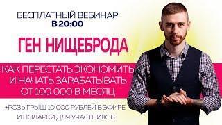 ГЕН НИЩЕБРОДА. Как перестать экономить и начать зарабатывать от 100 000 рублей в месяц.