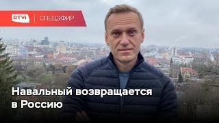 Навальный вернулся в Россию, его сразу задержали // Спецэфир RTVI