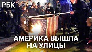 Массовые акции протеста в США против не оглашенных результатов выборов
