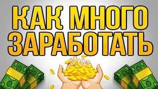 Пассивный заработок в интернете, как заработать деньги в интернете? от 50000 рублей! вложений и без
