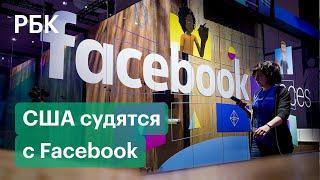Власти США потребовали от Facebook продать Instagram и WhatsApp