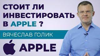Акции APPLE | Анализ компании | Стоит ли покупать ?