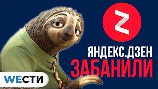 Забанили ЯНДЕКС ДЗЕН. Самая Нелепая Причина Блокировки и Извинения Поддержки Яндекс Дзен | webnauts