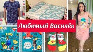 Любимый Василёк! Обзор посылки с примеркой и ценами! Интернет магазин !