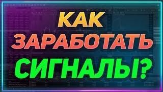 СИГНАЛЫ СТАТИСТИКА БИНАРНЫЕ ОПЦИОНЫ POCKET OPTION QUOTEX