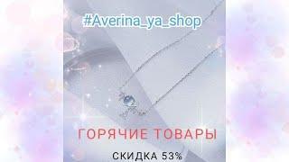 Где купить ожерелье. Ожерелье купить интернет магазин #shorts