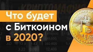 Криптовалюта Биткоин — КОРРЕКЦИЯ ПЕРЕД РОСТОМ?!