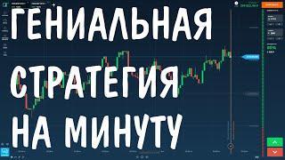 Самая легкая стратегия на бинарные опционы | бинариум | binarium | pocket option | olymp trade